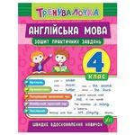Книга Тренувалочка Англійська мова 4 клас