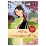 Книга Раскраска Принцесса Мулан