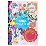 Книга My Little Pony Мозаїки