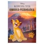 Книга-розвивайка Disney Король Лев