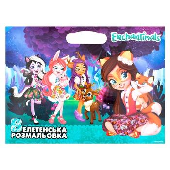 Книга Большая раскраска Enchantimals - купить, цены на ЕКО Маркет - фото 1