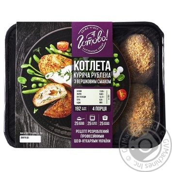 Gotovo Chopped Chicken Cutlets with Cream Sauce 500g