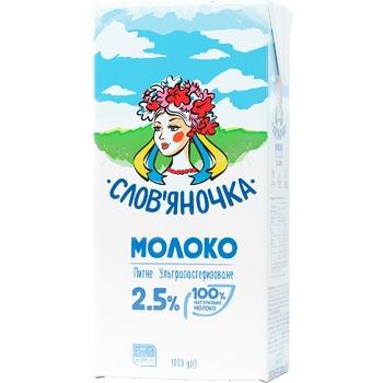 Slovianochka Ultrapasteurized Milk 2,5% 1kg - buy, prices for Furshet - image 1