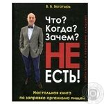What? When? Why? DO NOT EAT! Book