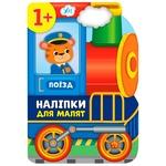 Книга Наклейки для малышей. Поезд