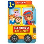 Книга Наклейки для малышей. Автобус