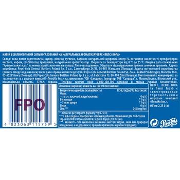 Напій Pepsi сильногазований 2,25л - купити, ціни на Метро - фото 2