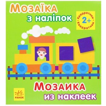 Ranok  Mosaic of Sticky Notes Book in assortment - buy, prices for EKO Market - photo 5