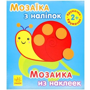 Ranok  Mosaic of Sticky Notes Book in assortment - buy, prices for EKO Market - photo 2