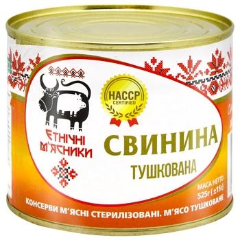 Свинина Этнические мясники тушеная ГОСТ 525г - купить, цены на Метро - фото 1