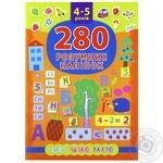 Книга 280 умных наклеек Пишу Читаю Считаю 4-5 лет