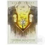 Книга 7 духовних законів успіху. Як втілити мрії