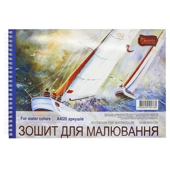 Альбом Тетрада для рисования 20 листов - купить, цены на МегаМаркет - фото 1