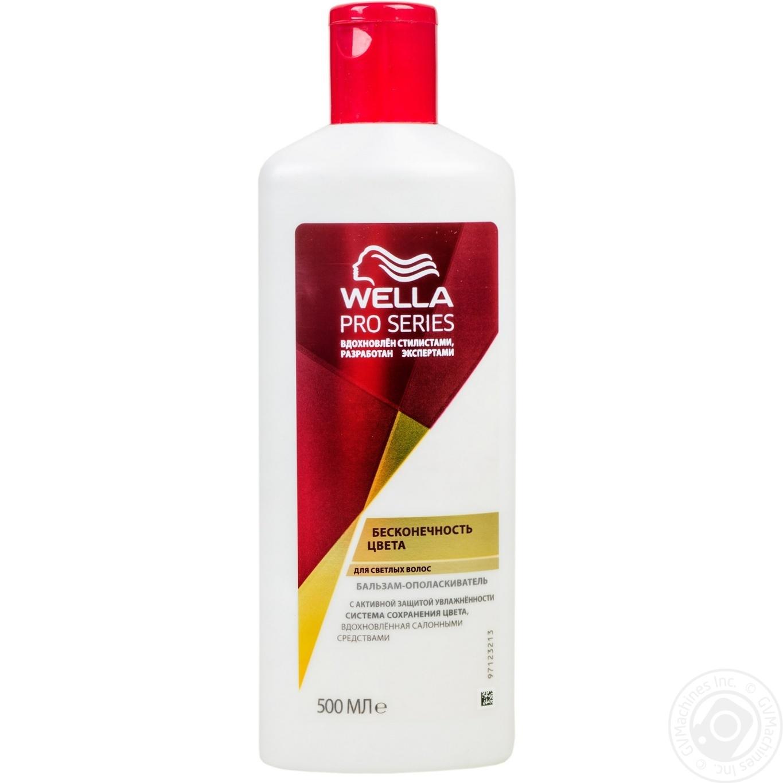 balsam conditioner wella pro series for light hair 500ml hygiene