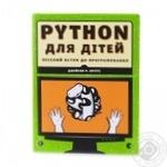 Книга Python для детей