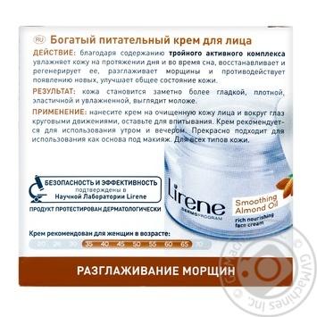Крем для обличчя Lirene зволоження та живлення Олія мигдалю розгладжуючий живільний 50мл - купить, цены на Novus - фото 6