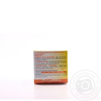 Крем Ультра-омолоджуючий з олією арніки Lirene E07238 50мл