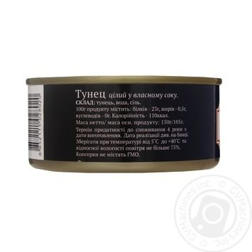 Fish tuna Alba whole 150g can - buy, prices for Novus - image 3