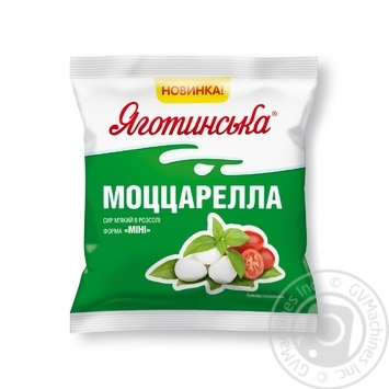 Сыр Яготинский Моццарелла мягкий в рассоле мини 50% 125г