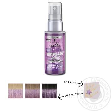 Спрей-блеск для волос и тела Got2b Metallic Art Фиолетовый 50мл - купить, цены на Novus - фото 2