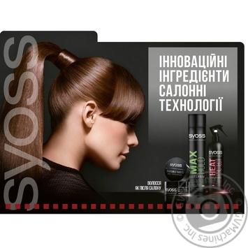 Лак для волосся SYOSS Salon Plex Екстрасильна фіксація 4 400мл - купити, ціни на Ашан - фото 2