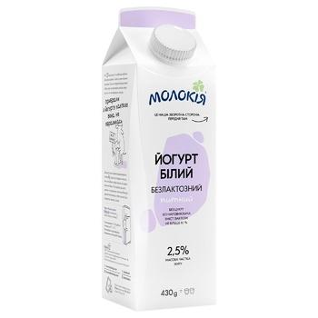 Йогурт Молокія Белый безлактозный 2,5% 430г