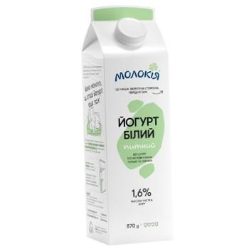Йогурт Молокія білий 1,6% 870г