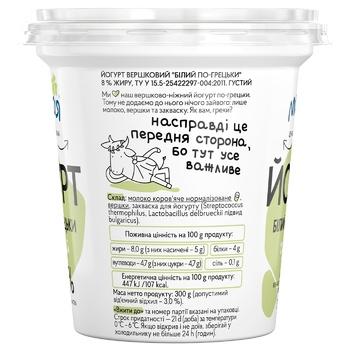 Йогурт Молокія по-гречески 8% 300г - купить, цены на СитиМаркет - фото 2