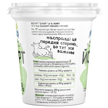 Йогурт Молокія білий густий 1,6% 300г - купити, ціни на Novus - фото 2