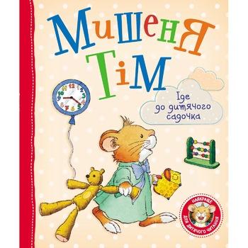 Книга Мышонок Тим Идет в детский сад