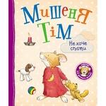 Книга Мышонок Тим Не хочет спать