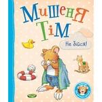 Книга Мышонок Тим Не бойся!