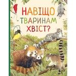 Amazing World of Animals Why Do Animals Have a Tail? Book