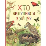 Книга Удивительный мир животных Кто вылупился из яйца?