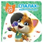 Книга 44 Cats Історії на картоні Спалах – відмінний друг