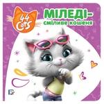 Книга 44 Cats Истории на картоне Миледи - смелая кошечка