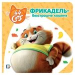44 Cats Stories on Cardboard Meatball is a Fearless Kitten