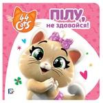 Книга 44 Cats Истории на картоне Пилу, не сдавайся!