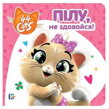 Книга 44 Cats Історії на картоні Пілу, не здавайся!