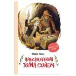 Книга Марк Твен Пригоди Тома Сойєра