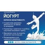 Dry bacterial starter Good Food Yogurt 3x1g Ukraine - buy, prices for Novus - image 5