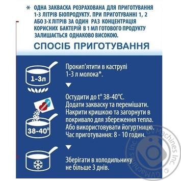 Dry bacterial starter Good Food Yogurt 3x1g Ukraine - buy, prices for Novus - image 6