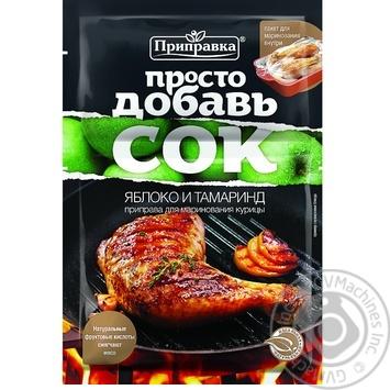 Скидка на Приправа Приправка Просто добавь сок Яблоко и тамаринд для маринования курицы 30г