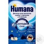 Смесь молочная Хумана Сладкие Сны с гречкой сухая детская с 6 месяцев 600г Германия