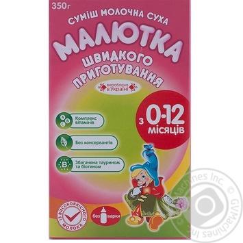 Суміш молочна Малютка швидкого приготування дитяча суха з народження до 12 місяців 350г Україна