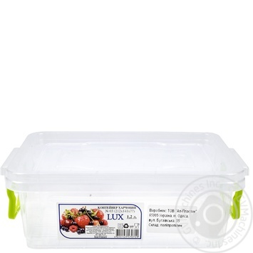 Контейнер пищевой Ал-Пластик Lux №3 1,2л