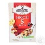 Мюсли Новоукраїнка 5 фруктов 400г