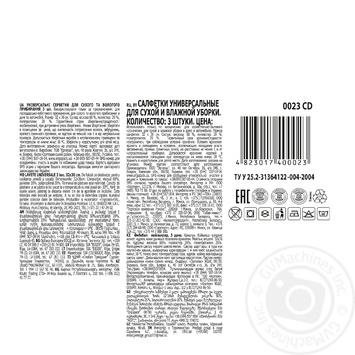 Салфетка Мелочи Жизни универсальная 3шт - купить, цены на Фуршет - фото 2