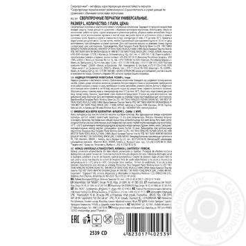 Melochi Zhizni Rubber Gloves - buy, prices for Furshet - image 2