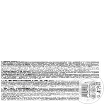Губки кухонные Мелочи Жизни Пчелки крупнопористые 5шт - купить, цены на Фуршет - фото 3